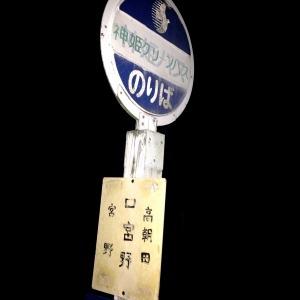 夜間は「口宮野」というバス停脇に駐車可能です。