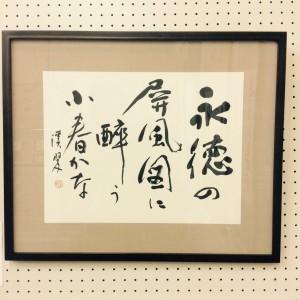 村の先輩、橋元渓翠さんをふくむ三人展も併催。