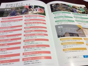 「子育て」「働く」「住む」それぞれの行政サポートを中面に掲載。