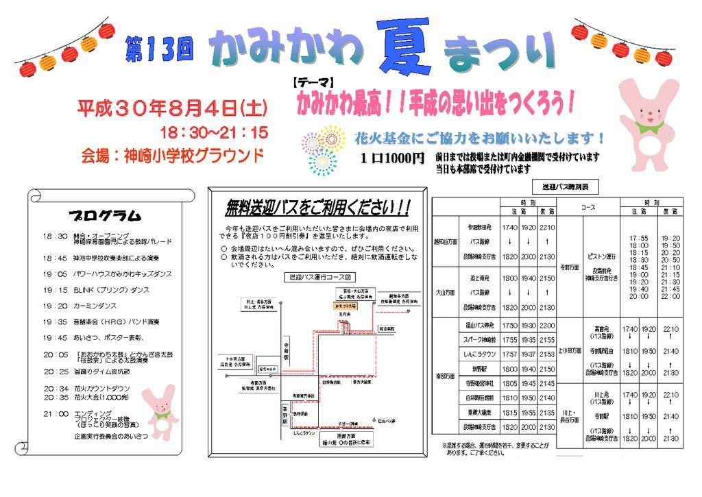13.kamikawa_natsumatsuri_chirashiのサムネイル