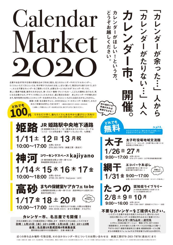 カレンダー市2020 (最終)のサムネイル